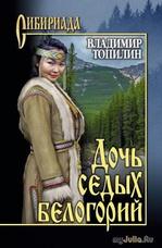 Писатель Владимир Топилин