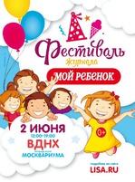 Семейный праздник журнала «Мой ребенок» на ВДНХ