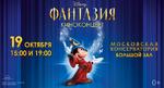 Полюбившийся многим киноконцерт Disney «Фантазия» снова в Москве