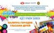 Старт всероссийского художественного конкурса «Арт-батл городов»