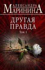 Александра Маринина «Другая правда»