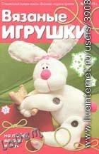 """журнал, """"Вязаные, игрушки.,№,2 2011"""""""