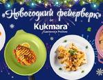 "Конкурс рецептов ""Новогодний фейерверк"" на Поваренке.ру"