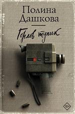Новая книга Полины Дашковой