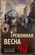 """Валерий Шарапов """"Тревожная весна 45-го"""""""