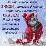 С Началом Зимы. Друзья