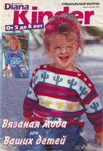 Маленькая Диана 1997 дети