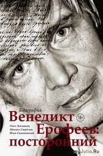 """Премия """"Большая книга"""""""