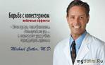 Борьба с холестерином - заговор, формально необъявленная война против человечества