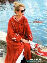 Журнал Мод. Вязание №627 2019 ( часть1)