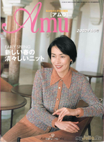 Японский журнал по вязанию Amu 2002 №01 (часть, 1)