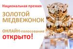 Стартовало народное интернет-голосование премии «Золотой медвежонок-2019»