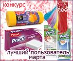 """Конкурс """"Лучший пользователь марта"""" на Diets.ru"""