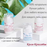 """Конкурс """"Уход в самоизоляции"""" с """"Крем-Красоты"""" на MyCharm.ru"""