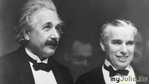 Альберт Эйнштейн и Чарли Чаплин