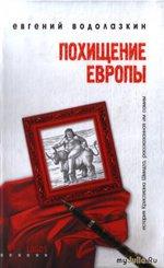 """Евгений Вдолазкин """"Похищение Европы"""""""