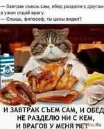 Завтрак сьешь сам...