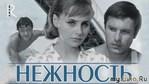 Нежность (узбекфильм на русском языке)1966г