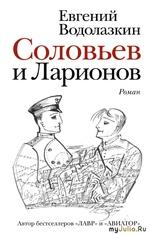 """Евгений Водолазкин """"Соловьев и Ларионов"""""""