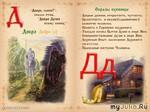 МАГИЯ БУКВИЦЫ - выпуск 5 (Добро)