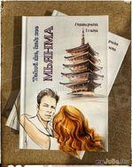 Новый роман Екатерины Есиной
