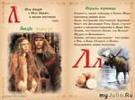 МАГИЯ БУКВИЦЫ - выпуск 16 (Людие)