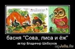 """В. Шебзухов Басня """"Сова, лиса и ёж """"мультстудия"""" «Живая картинка»"""