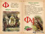 МАГИЯ БУКВИЦЫ - выпуск 26 (Фертъ)