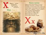 МАГИЯ БУКВИЦЫ - выпуск 27 (Херъ)