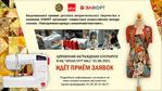 Всероссийский конкурс эскизов для юных модельеров  «Повседневная одежда с элементами квилтинга»