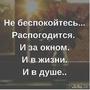 Правда жизни