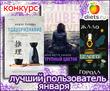 """Конкурс """"Лучший пользователь января"""" на Diets.ru"""