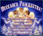 С Рождеством Христовым Вас, от всей Души!!!
