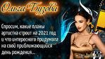Ольга Бузова   Встречай новый год под мои хиты   Интервью