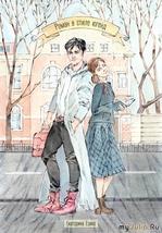 Роман в стиле югенд (продолжение)