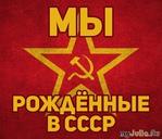 Рождённая в СССР