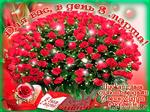 Шансон Для Любимых Женщин в Праздник 8 Марта💖супер поздравление 8 марта!