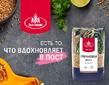 Конкурс рецептов «Великий пост с Агро-Альянс» на Поваренке