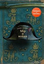 """Борис Акунин """"Мир и война"""""""