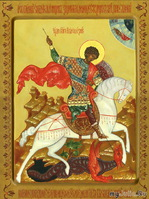 Святой Георгий