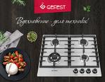 """Конкурс рецептов """"GEFEST - с теплом в каждый дом!"""" на Поваренке"""