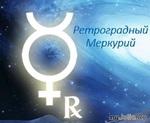 Ретроградный Меркурий с 27 сентября -18 октября