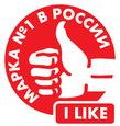 Ежегодная премия доверия потребителей МАРКА №1 В РОССИИ объявляет о старте голосования в сети Интернет для определения победителей конкурса