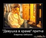 """В. Шебзухов """"Девушка в храме"""" читает Лина Тёмина"""